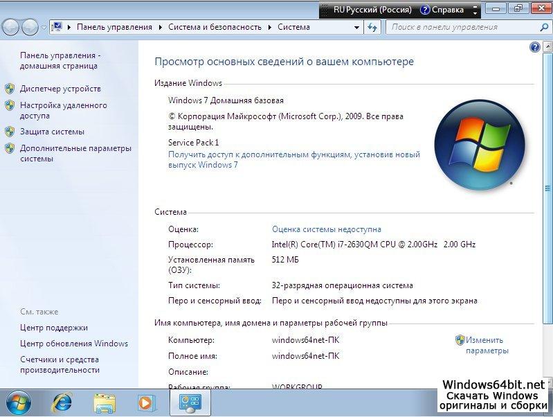 скачать образ windows 7 32 bit домашняя базовая
